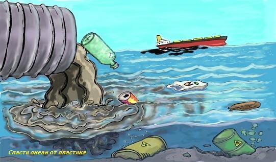 Спасти океаны от пластика