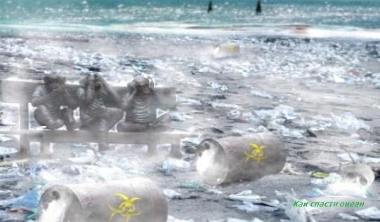 Загрязнение океана пластиковыми отходами