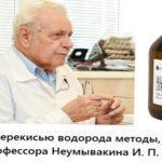 лечение перекисью водорода различных заболеваний