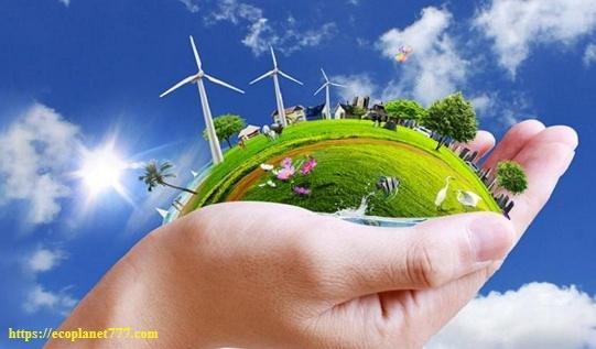 Экологически чистый мир
