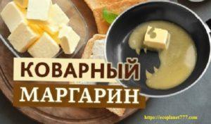 Чем опасен маргарин